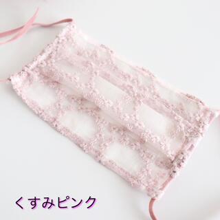 春仕様 チュール マスクカバー くすみピンク 大人用 高密度Wガーゼ