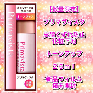 Primavista - 数量限定販売 プリマヴィスタ 皮脂くずれ防止 化粧下地 トーンアップ 25ml