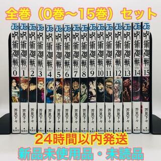集英社 - 呪術廻戦 全16巻 (0巻~15巻) セット 【新品】