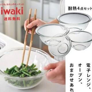 【<イワキ Iwaki>耐熱ガラスボウル 4点セット】