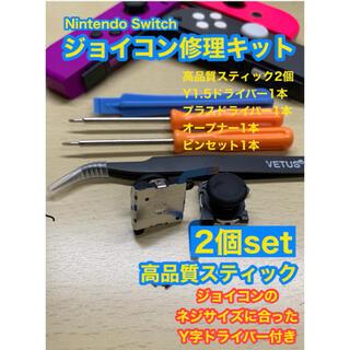 Nintendo Switch - 任天堂スイッチジョイコンs38アナログスティック2個修理キット