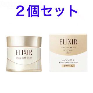 ELIXIR - 【2個セット】エリクシール シュペリエル リフトナイトクリーム W  40g