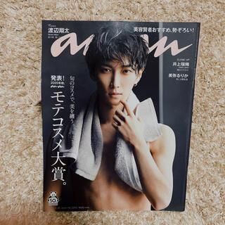 Johnny's - SnowMan 渡辺翔太さん表紙 anan NO.2213