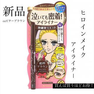 ヒロインメイク - 即日発送 ヒロインメイク アイライナー ビターブラウン02  極細筆