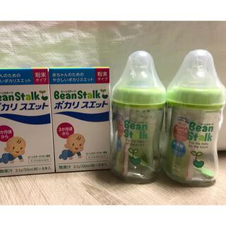 ユキジルシメグミルク(雪印メグミルク)の哺乳びん(広口) 赤ちゃん思いトライタンボトル 150ml と ポカリ(哺乳ビン)