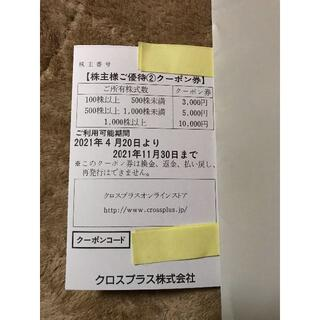 クロスプラス 株主優待クーポン 3000円分 ミニレター発送(ショッピング)