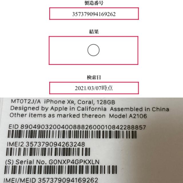 Apple(アップル)の【未使用に近い】iPhone XR コーラル 128GB シムフリー おまけ付 スマホ/家電/カメラのスマートフォン/携帯電話(スマートフォン本体)の商品写真