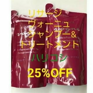 リサージ(LISSAGE)の送料込 新品!25%off! ヴォーニュ ハリコシ シャンプー&トリートメント(化粧水/ローション)