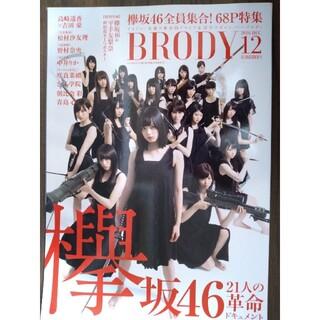 ケヤキザカフォーティーシックス(欅坂46(けやき坂46))のBRODY (ブロディ) 2016年 12月号(音楽/芸能)