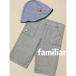 familiar - ファミリア familiar パンツ&帽子 2点セット 美品 120