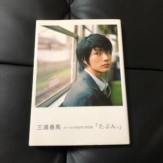 三浦春馬 ファースト PHOTO BOOK 『たぶん。』