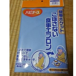 ピジョン(Pigeon)のこぼさない食事エプロン 介護用(日用品/生活雑貨)