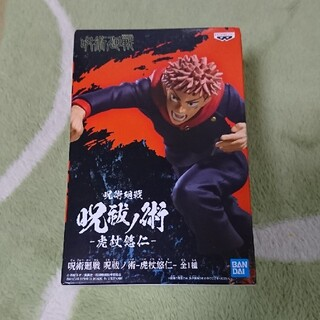 BANPRESTO - 虎杖悠仁 呪術廻戦