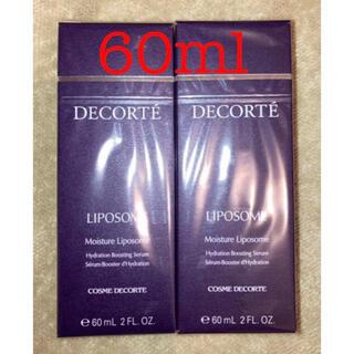 COSME DECORTE - コスメコスメデコルテ モイスチュア リポソーム 60ml 2本 【新品未開封】