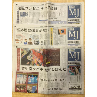 日経MJ 2/12,17,26発行分(日経流通新聞)(ビジネス/経済)