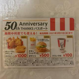 KFC(R) 50th Anniversary やっぱりケンタッキー!(フード/ドリンク券)