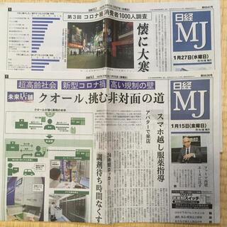 日経MJ 1/15,27発行分(日経流通新聞)(ビジネス/経済)