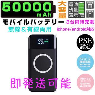 モバイルバッテリー 50000mAh 無線有線両用 充電器 Qi対応 色ブラック