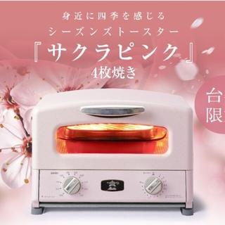【春限定カラー】アラジン グラファイト グリル&トースター 4枚焼き ピンク