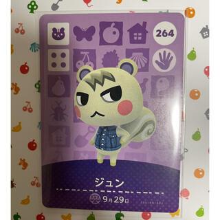 Nintendo Switch - あつ森 どうぶつの森 ジュン amiiboカード