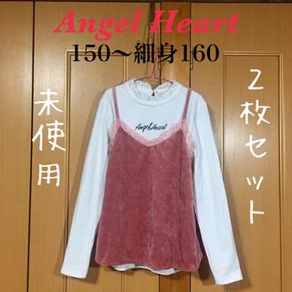 エンジェルハート(Angel Heart)の【新品未使用】しっかりお仕立て リブカットソー キャミソールビスチェ 2枚セット(Tシャツ/カットソー)