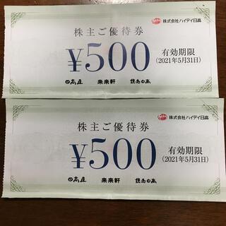 ハイデイ日高 株主優待券 1000円分(フード/ドリンク券)