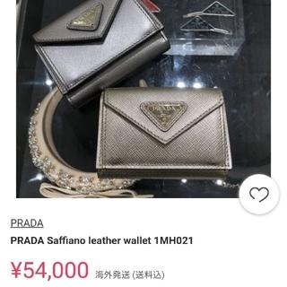 PRADA - 新品 PRADA 三つ折り財布 シルバー
