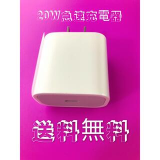 急速充電器 20W 電源アダプター   USB type-c 充電器