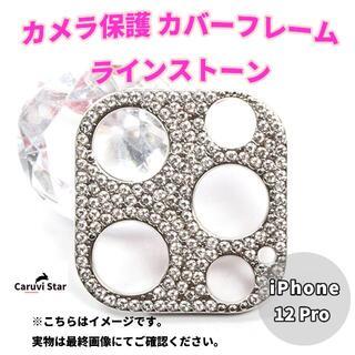 Sデコ iPhone12 Pro カメラ レンズ 保護 フレーム 韓国 人気