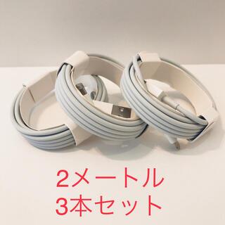 iPhone - 匿名発送 2m 3本 ライトニングケーブル iPhone充電用