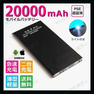 20000mAhモバイルバッテリー軽量薄型&ブラック