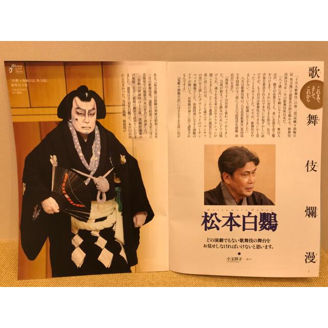 歌舞伎 松竹歌舞伎会 月刊誌 2冊 チケットの演劇/芸能(伝統芸能)の商品写真