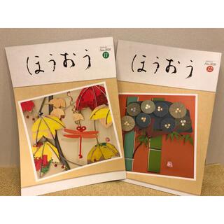 歌舞伎 松竹歌舞伎会 月刊誌 2冊(伝統芸能)