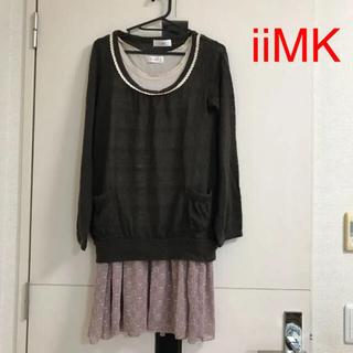 iiMK - ワンピース iiMK ミッシェルクラン ニット