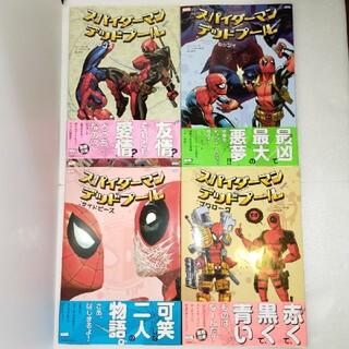 マーベル(MARVEL)の【美品】スパイダーマン デッドプール 4冊セット アメコミ MARVEL(アメコミ/海外作品)