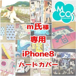 m氏様専用 オンリーワンスマホケース  【再送】(iPhoneケース)