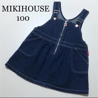 mikihouse - ミキハウス デニム ジャンパースカート ワンピース 100 ファミリア