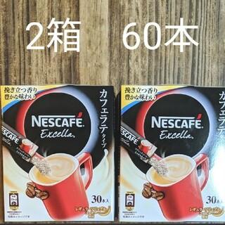 Nestle - ネスカフェ エクセラ カフェラテ 2箱 60本 大容量