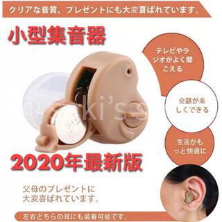 補聴器 集音器 本体 耳穴式 補聴器用電池付 補聴器カバー ケース 片耳 高音質