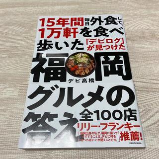15年間毎日外食して、1万軒を食べ歩いた「デビログ」が見つけた福岡グルメの答え全(地図/旅行ガイド)