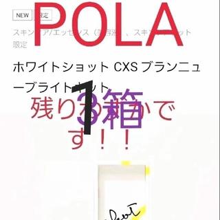 POLA - 在庫1箱!!正規品!!ポーラホワイトショットブランニューブライトキット