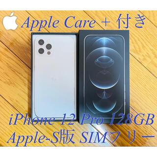 Apple - AC+付・美品✩SIMフリー iPhone 12 Pro 128G シルバー