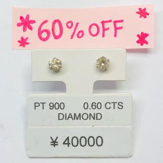 DE-15184 PT900 ピアス ダイヤモンド 0.60ct AANI アニ