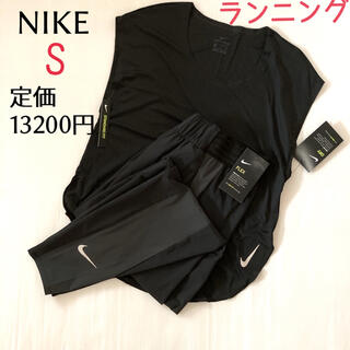 NIKE - S ランニング セット Tシャツ &  パンツNIKE定価13200円
