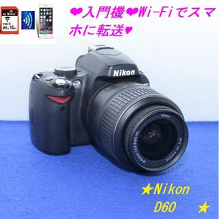 Nikon - ❤入門機❤Wi-Fiでスマホに転送♥Nikon D60❤手振れ補正レンズ付き❤