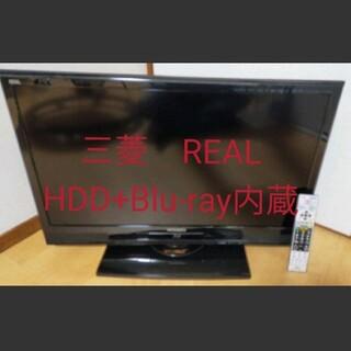 三菱 - お値引きok テレビ32型 Blu-ray HDD内蔵