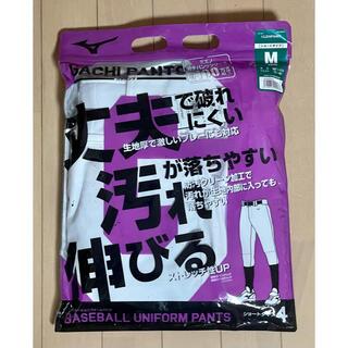 MIZUNO - 新品 野球 ユニフォーム ガチパンツ ミズノ
