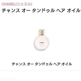 CHANEL - CHANEL チャンスオータンドゥル ヘアオイル