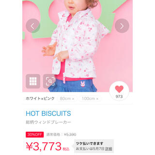 HOT BISCUITS - パーカー ウィンドブレーカー