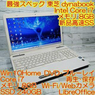 東芝 - 東芝 T451 ノートパソコン i7 8GB 新品SSD カメラ ブルーレイ